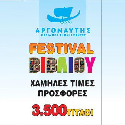 Φεστιβάλ Βιβλίου στο Flamingo Retail Park